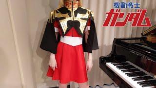 機動戦士ガンダム OP 翔べ! ガンダム 池田鴻 Mobile Suit Gundam [ピアノ]