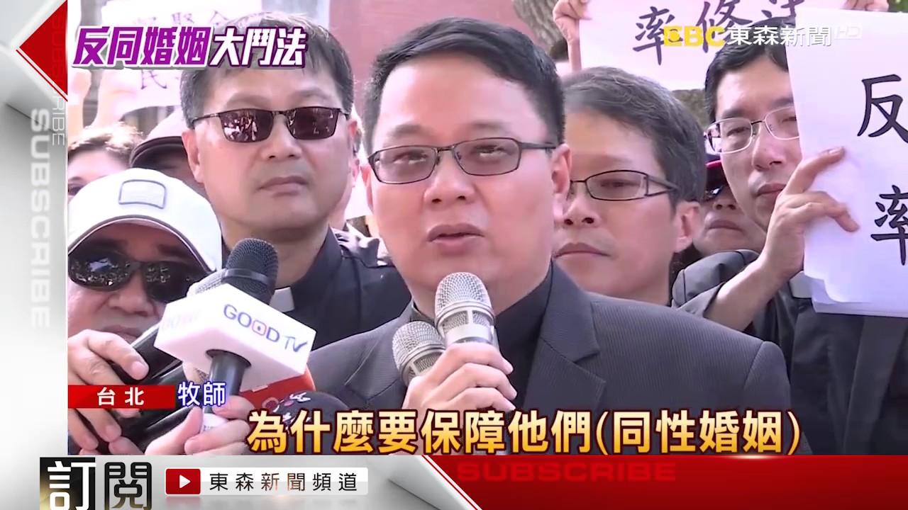 反同性婚姻衝立院靜坐 高喊:尤美女下臺 - YouTube