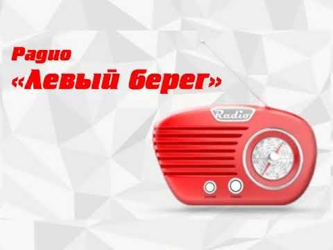 Радио «Левый Берег» - Выпуск от 24.11.2017