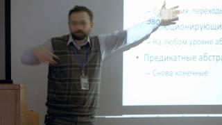 [Коллоквиум]: Моделирование и анализ вычислительных процессов
