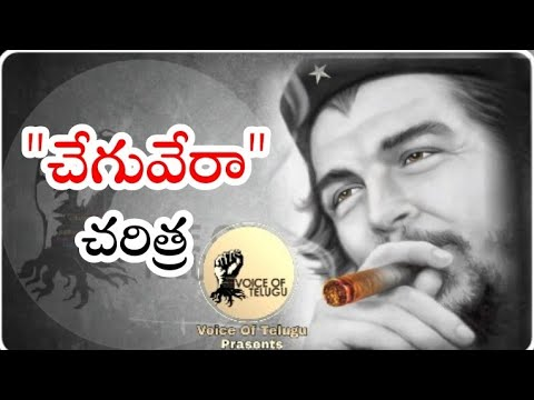 Che Guevara Life History Full Video | Telugu Motivation | Voice Of Telugu