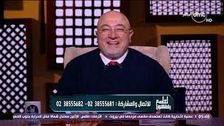 لعلهم يفقهون - متصل تونسي يبهر الشيخ خالد الجندي