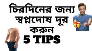 night fall recover in Bangla