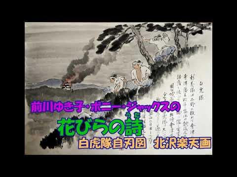 前川ゆき子・ボニー・ジャックスの 花びらの詩