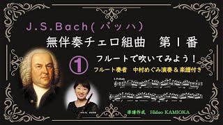 <Flute Solo>バッハ 無伴奏チェロ組曲1番 BWV1007 #プレリュード/ J.S.Bach Cello suite N0.1 BWV1007 1#Prelude