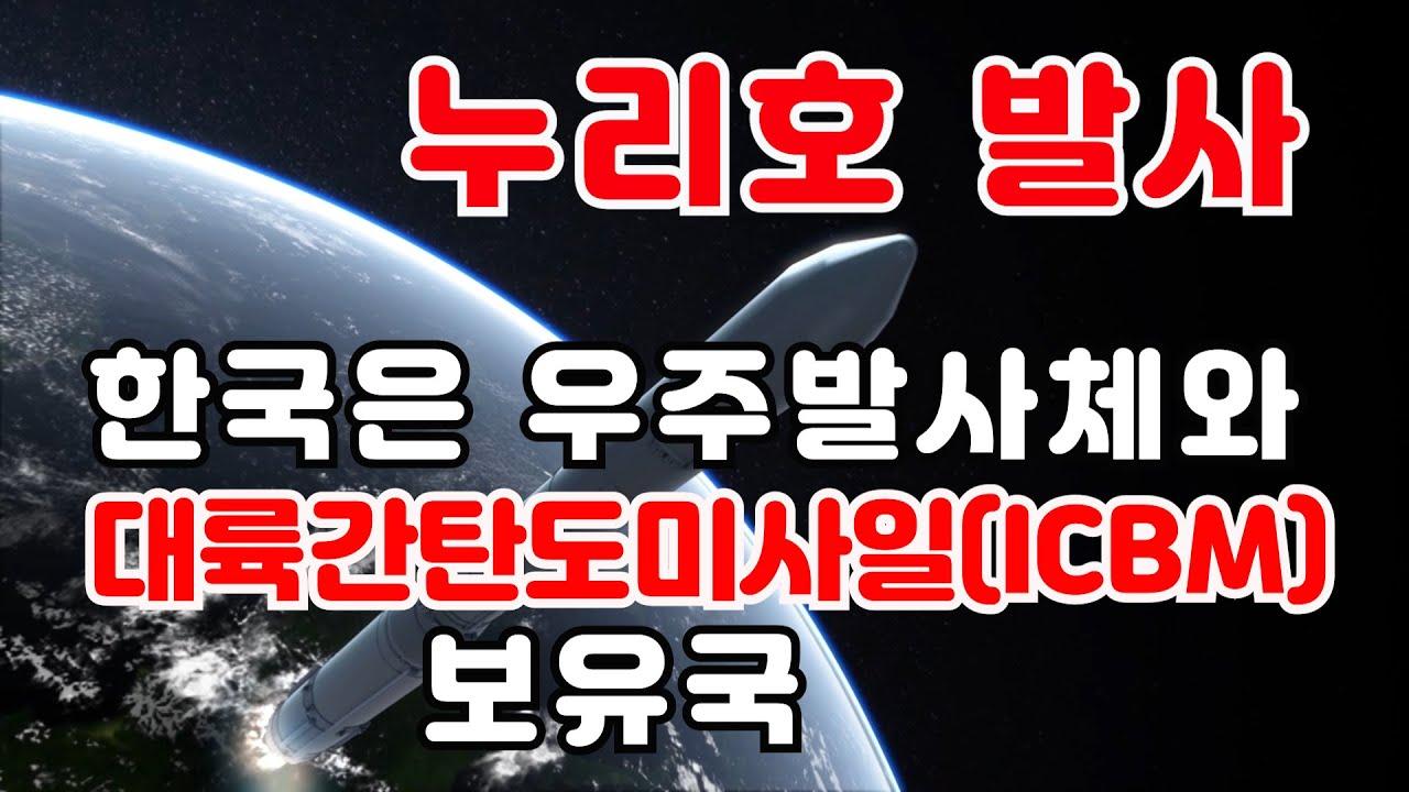 누리호 발사 의미 우주발사체 대륙간탄도미사일 ICBM 보유국 이제 남은 것은 딱 하나다