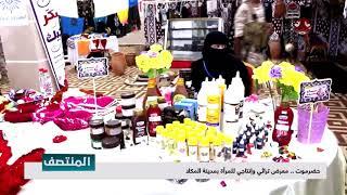 حضرموت .. معرض تراثي وإنتاجي للمرأة بمدينة المكلا | تقرير معتز النقيب