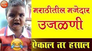 अख्या आयुष्यात असे पाढे नसतील ऐकले तुम्ही, पोट धरून हसाल l  Marathi Funny School Boy