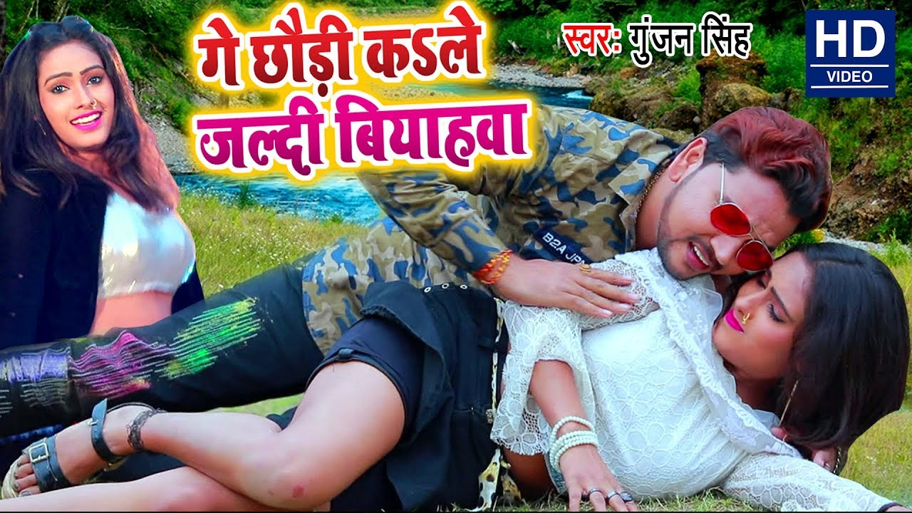 Download आगया #Gunjan Singh (2020) का सबसे महंगा #Video Song - गे छौड़ी कS ले जल्दी बियाहवा - New Magahi Song