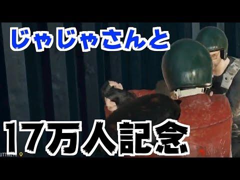 【PUBG】17万人記念ドン勝!!じゃじゃさんとまったり!!!【TUTTI】