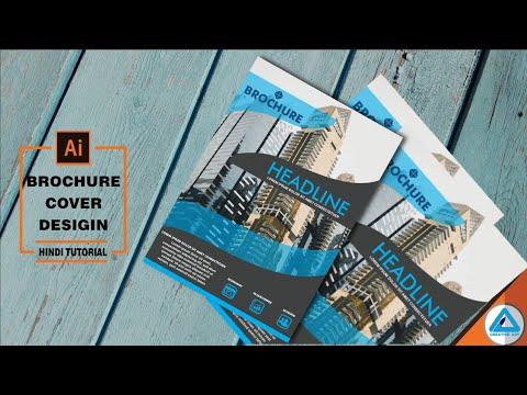 Adobe Illustrator CC 2018 | Brochure Cover Design | Hindi Tutorial
