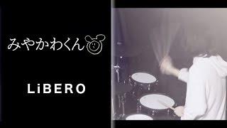 """みやかわくん """"LiBERO"""" ---Drum Cover---"""