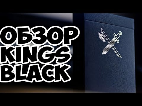 ОБЗОР КОЛОДЫ KINGS BLACK // Deck Review