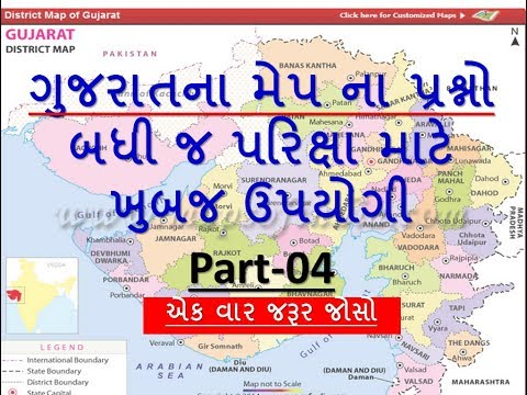 Gujarat map in Gujarati questions and answer part 04