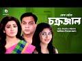 Bangla Natok Chokrojal Mir Sabbir Badhon Shoshi Piyal