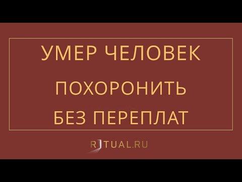 Смотреть фото УМЕР ЧЕЛОВЕК ПОХОРОНИТЬ – RITUAL.RU – РИТУАЛ – РИТУАЛЬНЫЕ УСЛУГИ В МОСКВЕ новости россия москва
