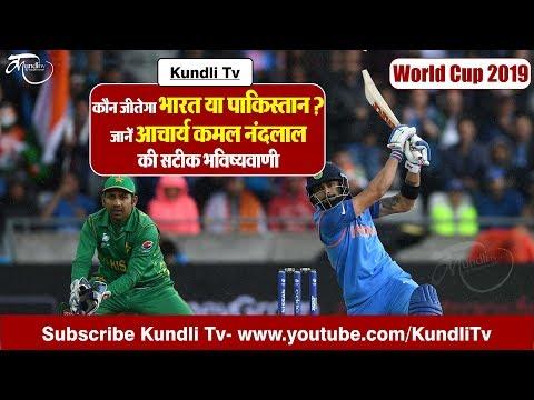 World cup 2019 : कौन जीतेगा भारत या पाकिस्तान ? जानें आचार्य कमलनंदलाल की सटीक भविष्यवाणी