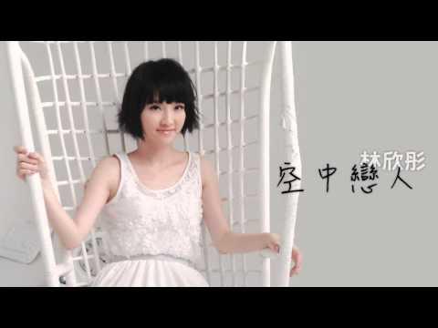 ♬ 林欣彤 Mag Lam - 空中戀人 (衝上雲霄II插曲) (Audio)