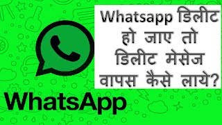Whatsapp मेसेज रिकवर कैसे करे ? How to restore Whatsapp backup from google drive in Hindi