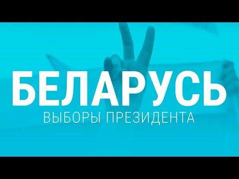 БЕЛАРУСЬ. ВЫБОРЫ. Протесты