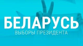 БЕЛАРУСЬ. ВЫБОРЫ. Протесты и столкновения с ОМОНом   09.08.20
