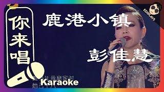 (你来唱) 鹿港小镇 彭佳慧 伴奏/伴唱 Karaoke 4K video