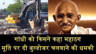गांधी को किसने कहा महाठग/WAMNA MESHRAM ON GANDHI