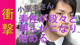 【悲報】小室圭さんの素性が段々と明らかになり始める 小室圭 動画 25