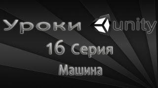 Unity3D Урок 16 [Машина]