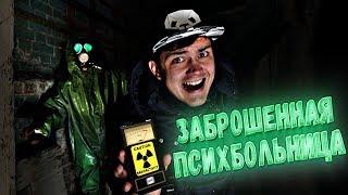 Пробрались в заброшенную психбольницу, а там радиация, как в Чернобыле