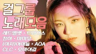 광고없는 걸그룹 노래모음 | 멜론차트 | 댄스곡모음 | 최신 인기차트