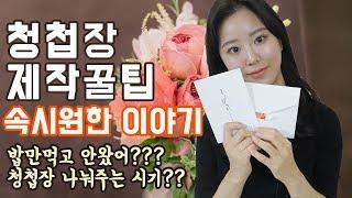 [결혼준비] 웨딩 청첩장 제작 꿀팁 ! 청첩장 관련 모…