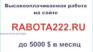 вакансии банков краснодара