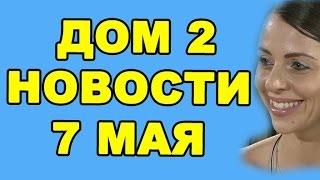 ДОМ 2 НОВОСТИ ЭФИР 7 мая, ondom2.com
