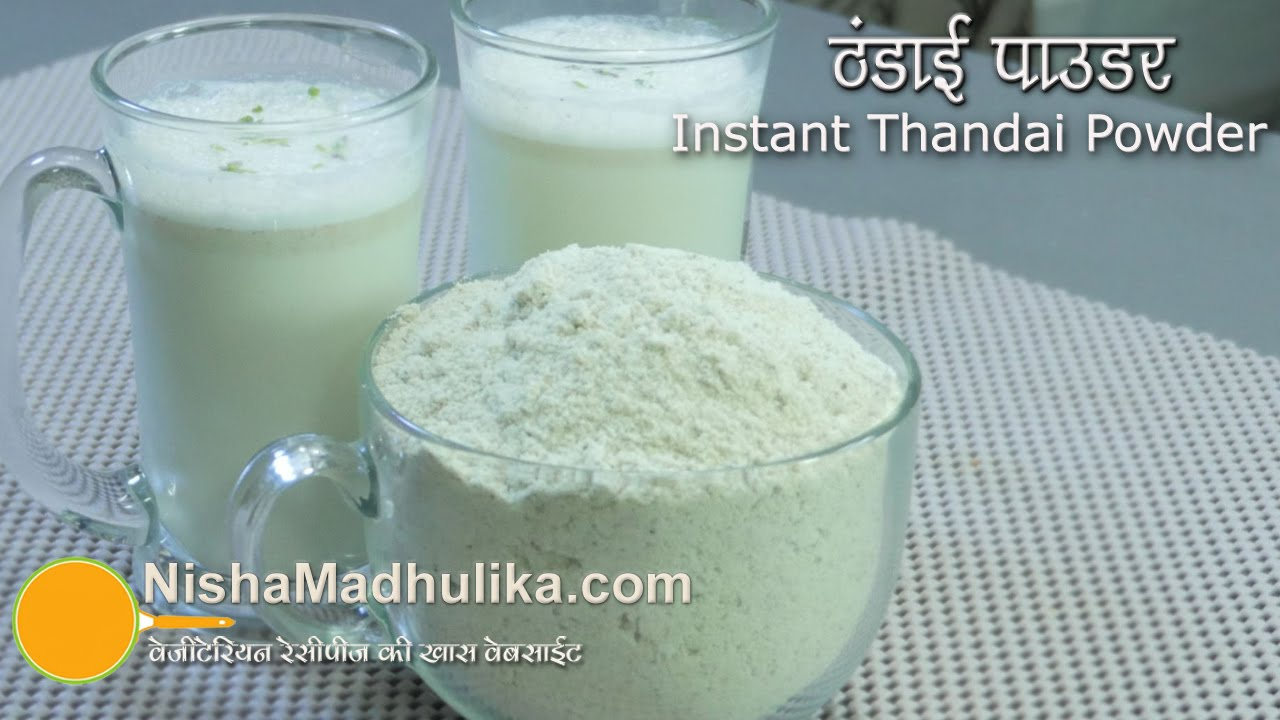 Instant Thandai Recipe | ठंडाई प्रिमिक्स । Thandai ...