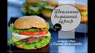Идеальный домашний бургер. Вкуснейший рецепт. Легко и просто!