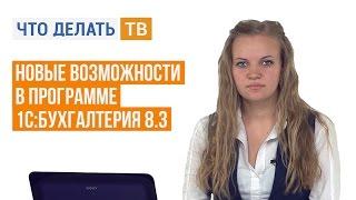 Новые возможности в программе 1С:Бухгалтерия 8.3