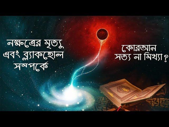 ব্ল্যাকহোল রহস্য সম্পর্কে কোরআনে সত্য নাকি মিথ্যা বলা আছে | Black Hole Explained
