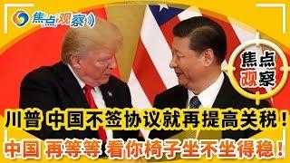 川普 中国不签协议就再提高关税!中国 再等等 看你椅子坐不坐得稳!美媒 贸易战不仅仅是伤害了美国农民 还有更多!|焦点观察 Nov 19, 2019