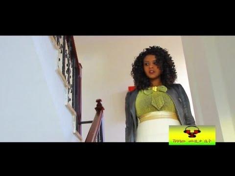 Genene Haile - Min Alebet - (Official Music Video) - Ethiopian Music New 2015