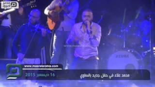 مصر العربية | محمد علاء في حفل جديد بالصاوي