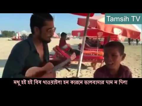 Modhu Hoi Bish Hawyla   মধু হই হই বিষ খাওয়াইলা thumbnail