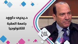 د.يحيى داوود - جامعة العقبة للتكنولوجيا - حلوة يا دنيا