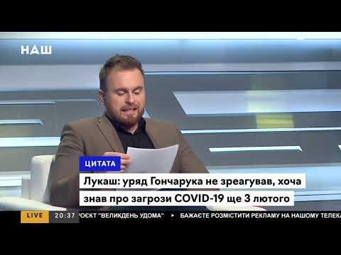 Елена Лукаш: Гончаренко должен остановить  продажу масок