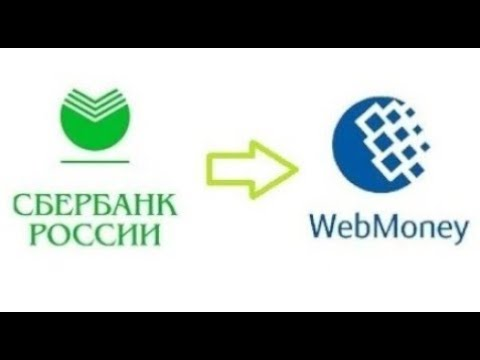 Как пополнить Вебмани с карты Сбербанка 2020 (Сбербанк на Webmoney)