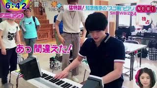Hey! Say! JUMP知念侑李 「坂道のアポロン」ピアノ特訓メイキング 坂道のアポロン 検索動画 21