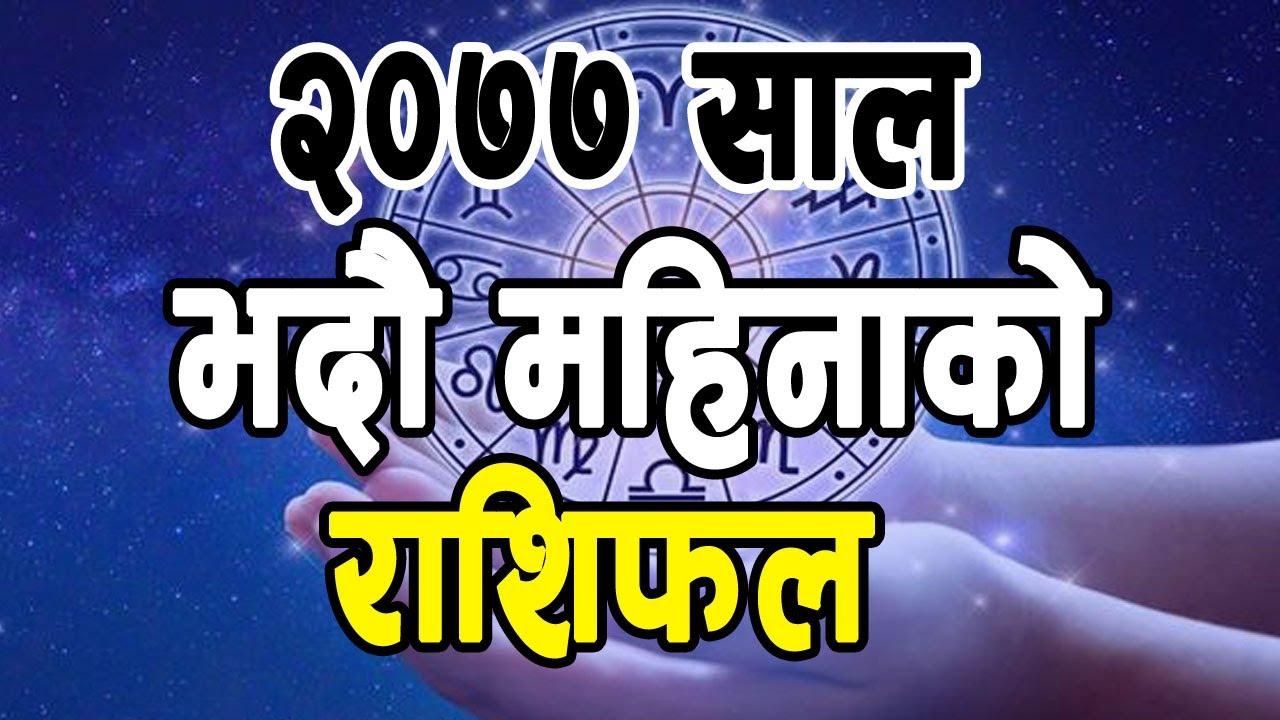 २०७७ साल भदाै महिनाकाे राशिफल । Monthly Horoscope 2077 Bhadra.