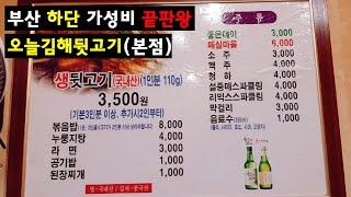부산맛집 신선한 고기가 1인분에 3500원 부산 하단동…