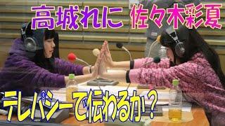 ももいろクローバーZのあーりんこと佐々木彩夏さんと高城れにさんがラジ...