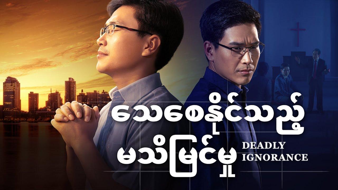 Myanmar Gospel Movie (သေစေနိုင်သည့် မသိမြင်မှု) Why Can't Foolish Virgins Enter the Kingdom of Heaven